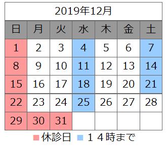 12月営業日程