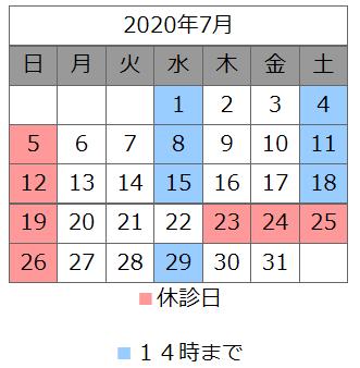 7月営業日程