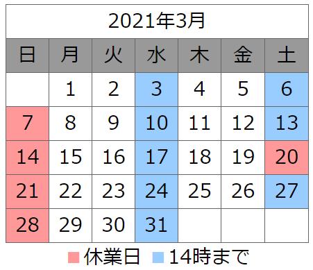 営業日カレンダー3月