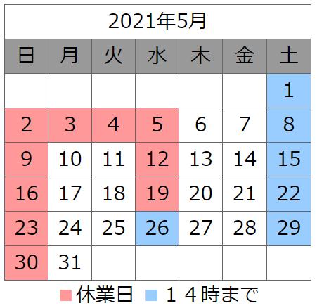 GW5月カレンダー